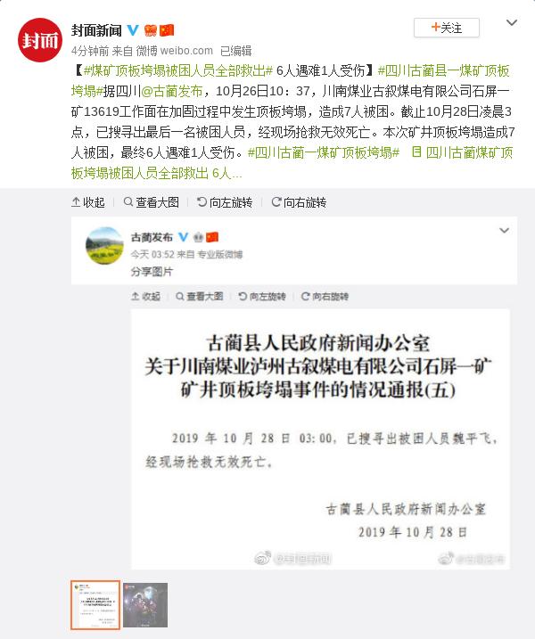 最新旧事:四川古蔺县矿顶板垮塌变乱搜查出着末一名被困人员
