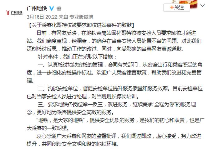 并非第一次?因要求哥特妆乘客原地卸妆 ,广州地铁致歉了!