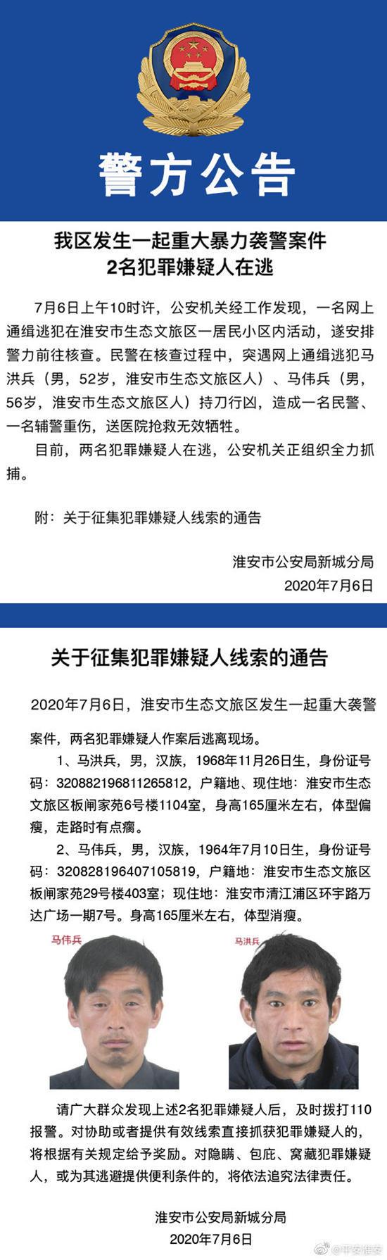 江苏发生暴力袭警事件 警方发公告缉凶