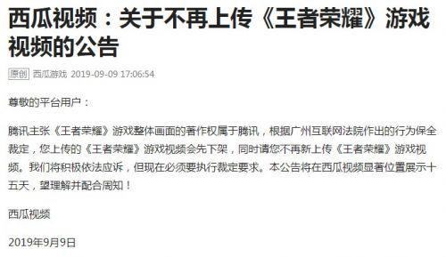 腾讯胜诉西瓜视频 法院裁定要求下架所有《王者荣耀》游戏视频