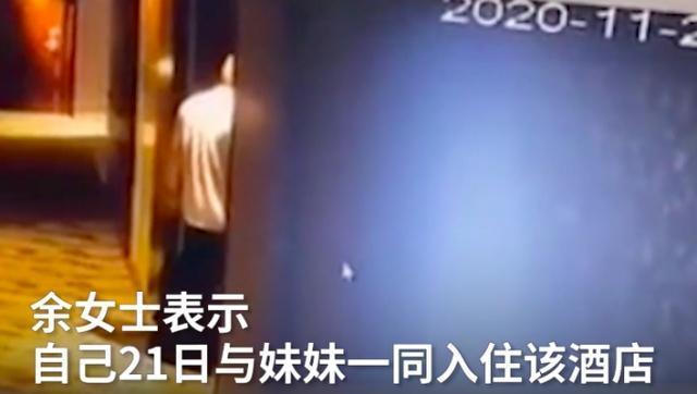 酒店男员工凌晨刷开女住客房门 酒店方的解释令人气愤