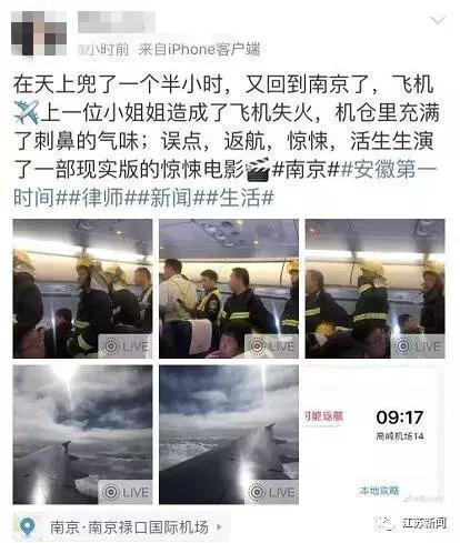 东航一航班返航是什么情况?真相曝光!乘客记录现场图