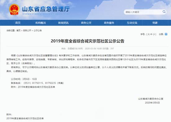 济南8社区入选全省综合减灾示范社区