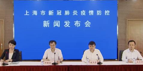 上海:本地确诊病例感染源为境外德尔塔毒株,与国内病例无关联