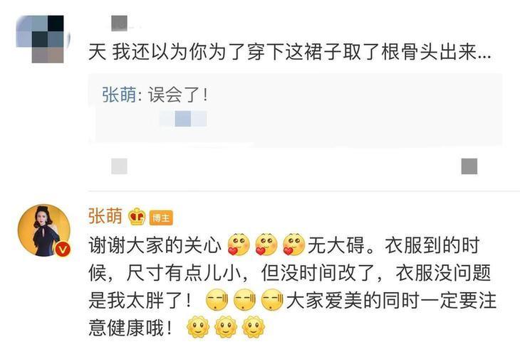 张萌被3岁女儿暴力戳伤鼻子 在线寻求去疤妙招