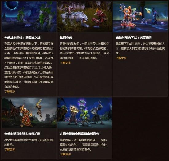 《魔兽世界》新版本上线 部分NPC模型优化升级