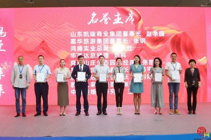 中国(山东)首届婚礼堂行业高峰论坛在济南举办