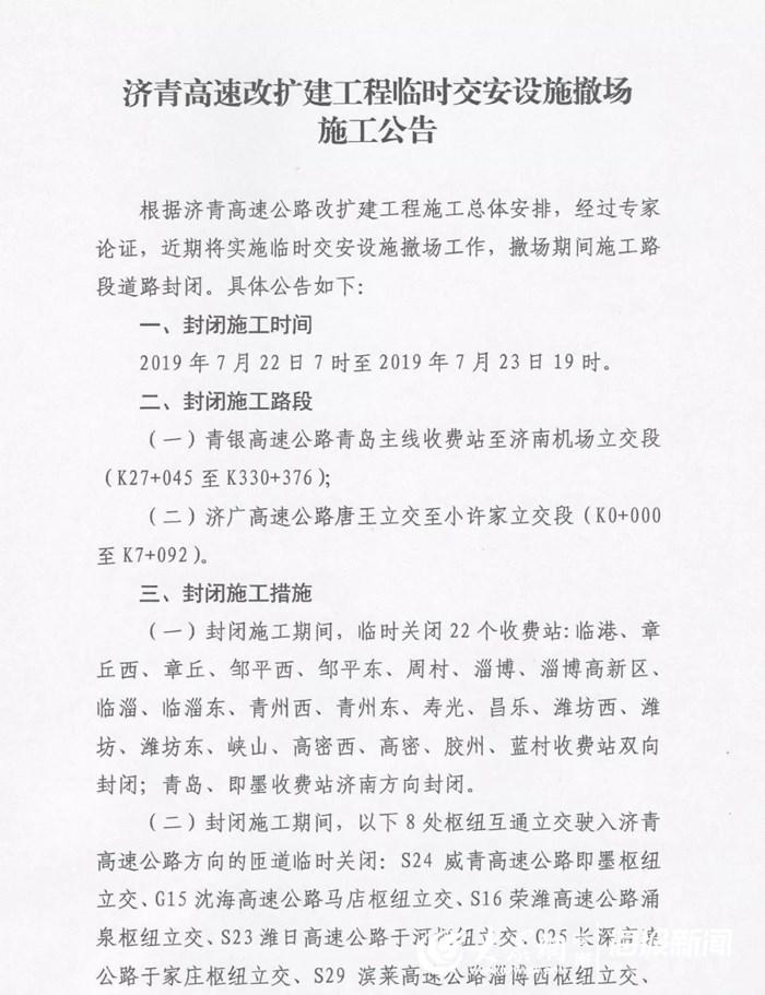 重要提醒:济青高速22日起全线封闭36小时!