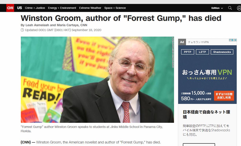 【痛心】《阿甘正传》原著作者温斯顿·格鲁姆去世,享年77岁