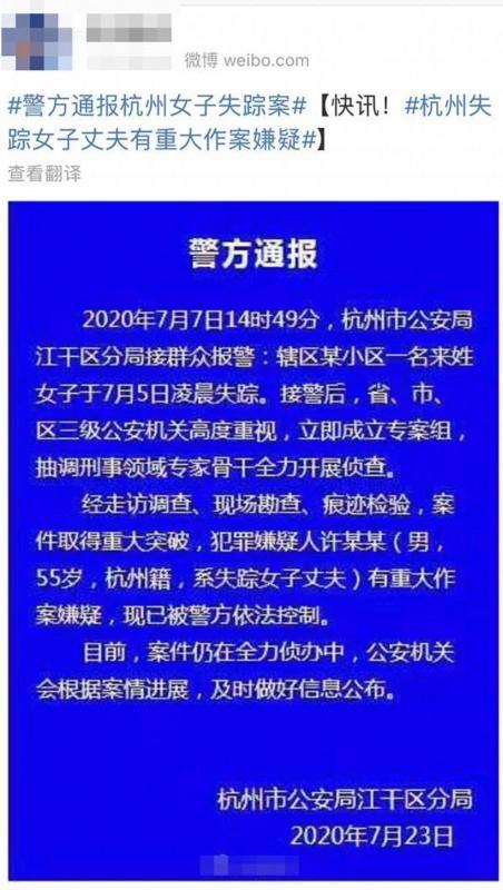 一波三折!杭州女子失踪案后续 女子丈夫被控制是假的 真相到底是什么?