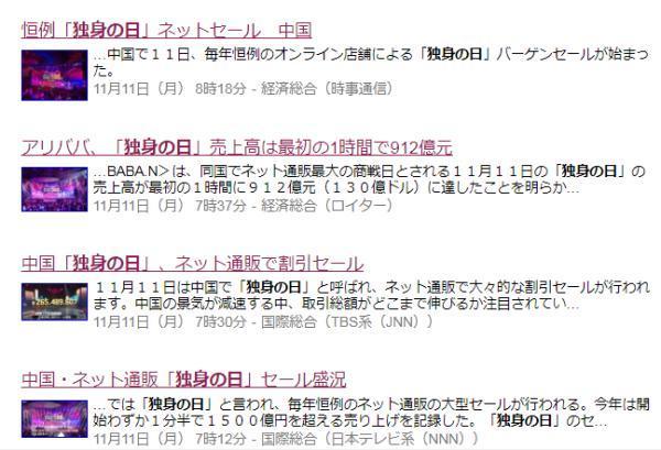 双十一总成交额震撼日本:人类史上最大的购物节!