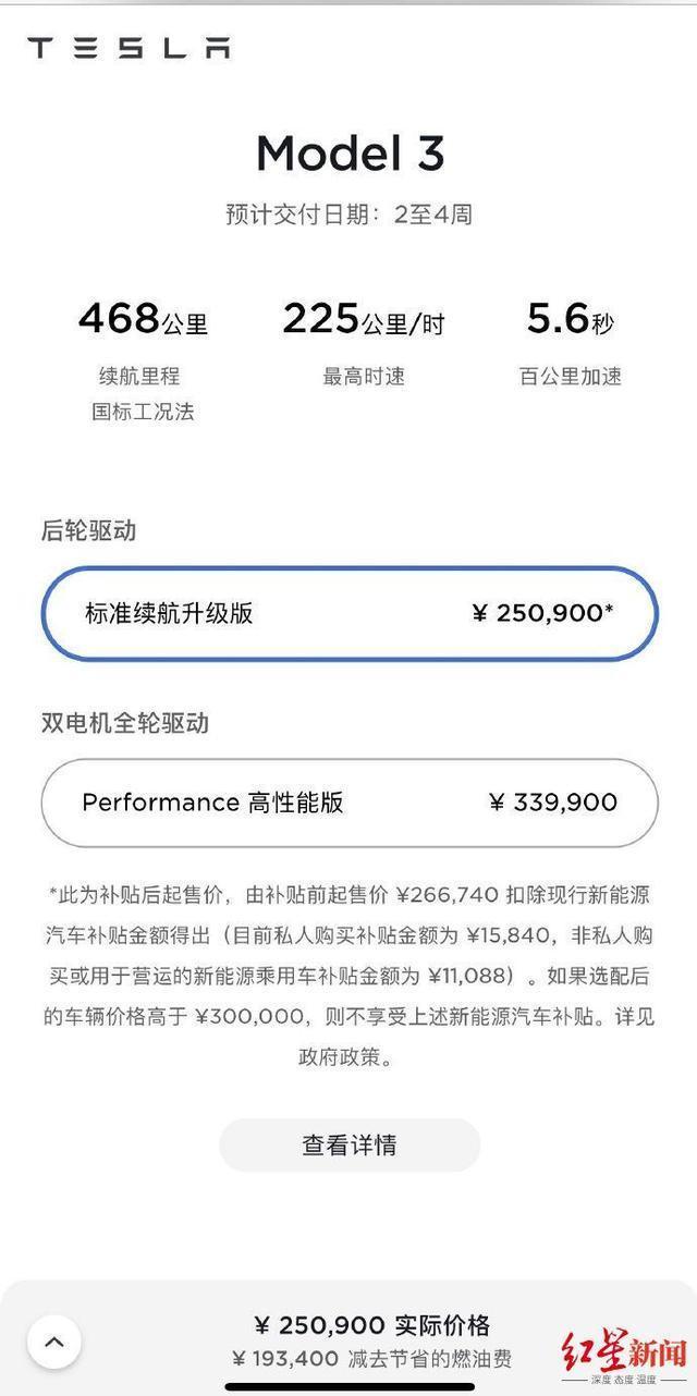 上涨1000元!特斯拉Model 3涨价,曾一年多5次降价