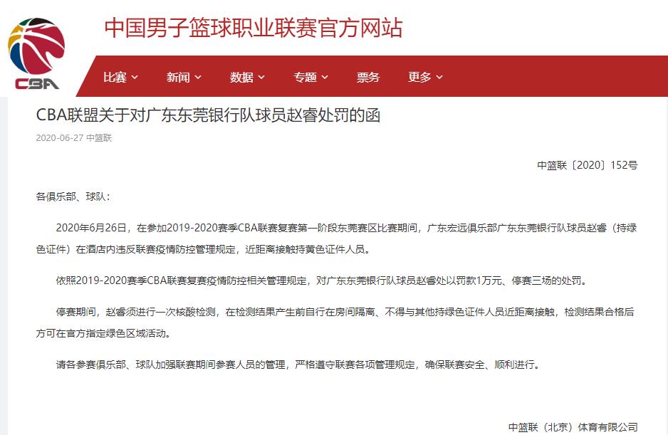 广东男篮球员赵睿因违反防疫规定遭停赛三场