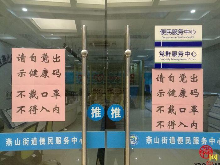 """燕山街道便民服务中心疫情防控不放松 政务服务""""不打烊"""""""