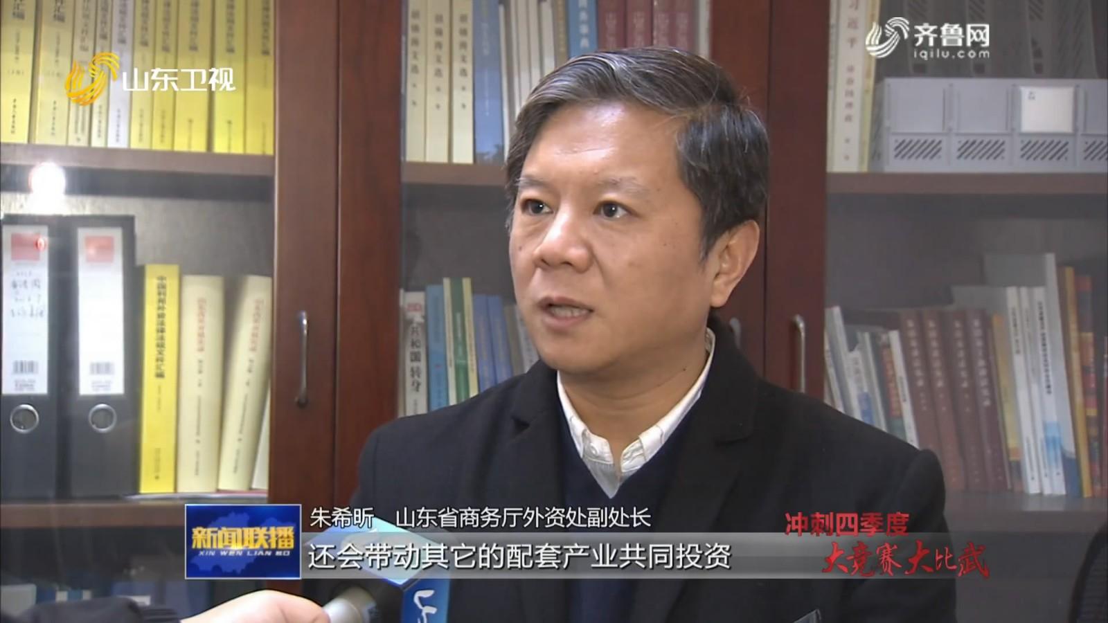山东:深化与日韩经贸合作 打造对外开放新高地