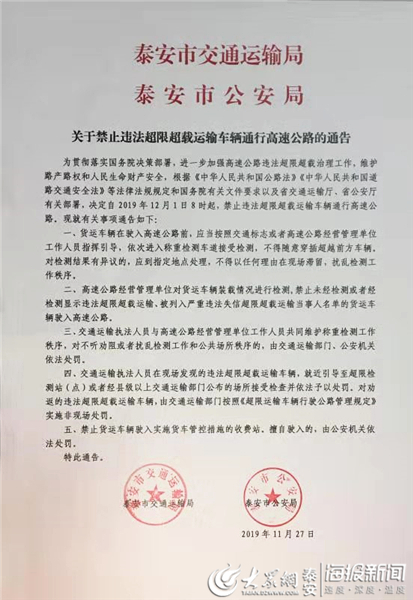 12月1日起 泰安禁止违法超限超载运输车辆通行高速公路