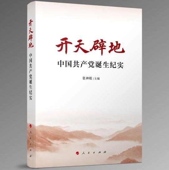 《开天辟地——中国共产党诞生纪实》出版