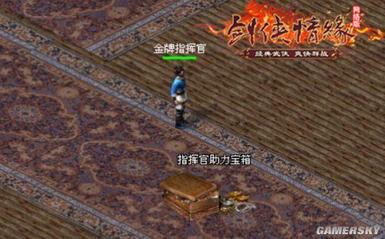 赏金加码 《剑网1》第二届指挥官比赛开启