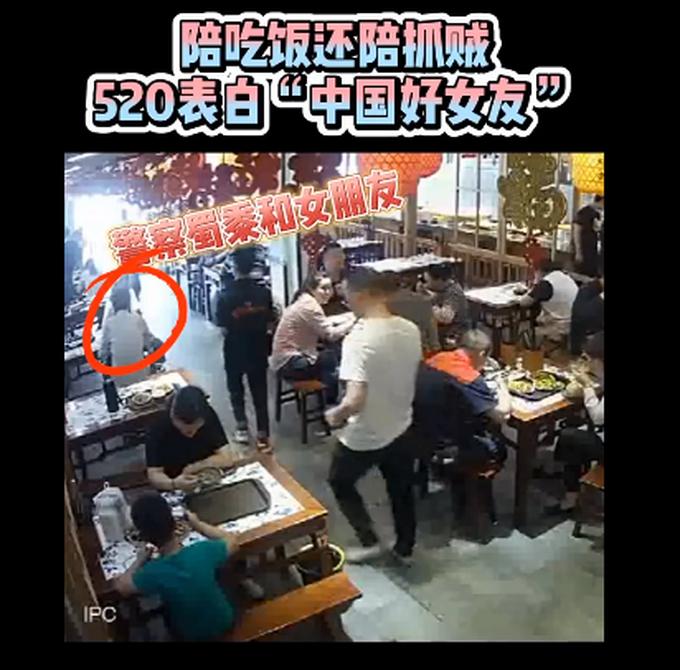 合肥民警520陪女友吃饭顺带抓了个贼,网友:爱情事业双丰收