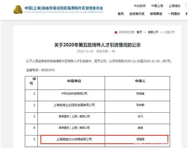 官方回应杨超越落户上海 她算什么人才?能唱能跳or能演?