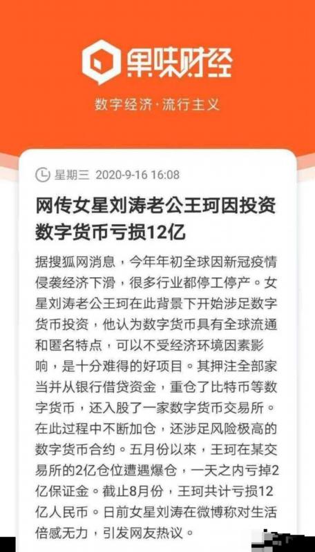 【真相来了】刘涛老公发长文回应网传投资亏损,正面回应网传投资亏损12亿谣言