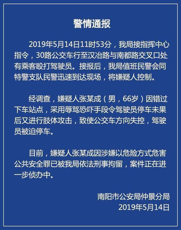 河南南阳一乘客攻击公交车司机致方向失控 已被刑拘