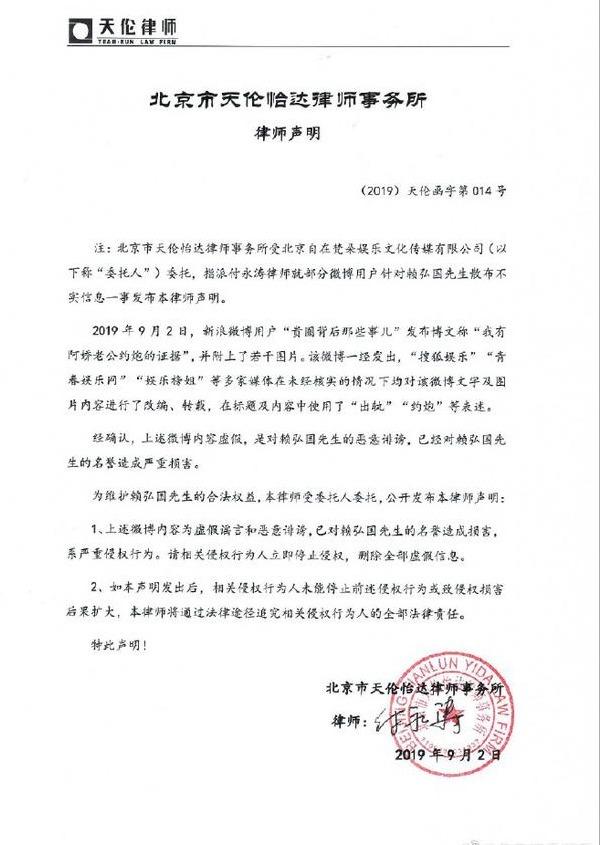 阿娇老公发声明否认出轨:网传内容为恶意诽谤