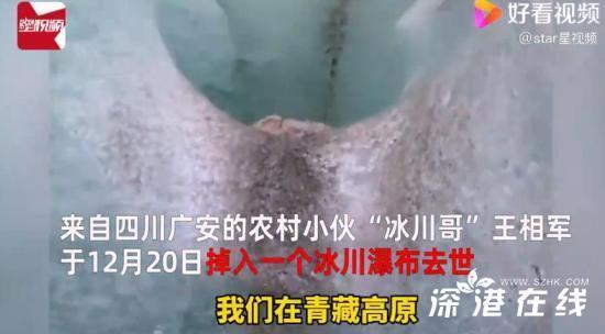 """在冰水中苦等救援!""""西藏冒险王""""疑似被害争议视频曝光,让人震惊"""