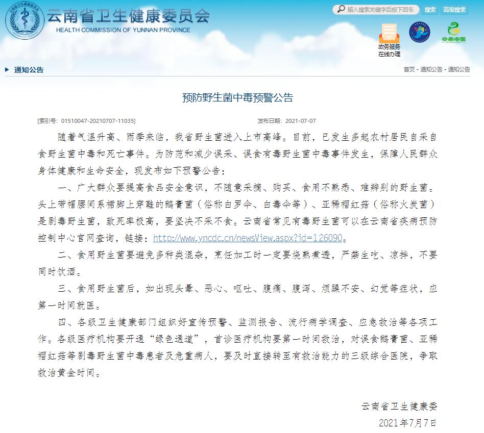 野生菌进入上市高峰,云南卫健委发布预防野生菌中毒预警公告