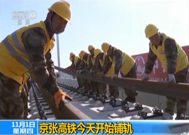 京张高铁全面铺轨 铺轨工程预计2019年5月30日完工