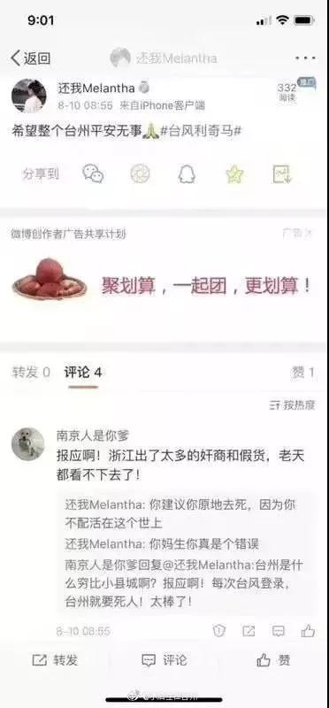 台风天满嘴脏话辱骂浙江台州的网友,被刑拘了!