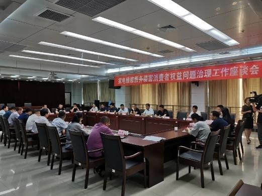 家电维修投诉上升 济南市场监管局邀13家企业畅议行业乱象治理