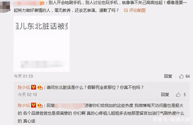 陈小纭回应怼网友是有人辱骂自己父母,与容祖儿误会已澄清