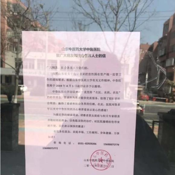 山东中医药大学中鲁医院停业撤销,原址有望重建医院