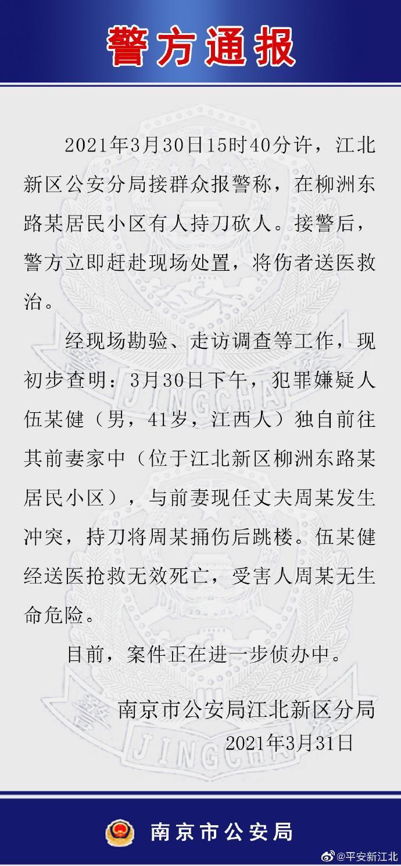 南京一男子捅伤前妻现任丈夫后跳楼身亡,警方通报