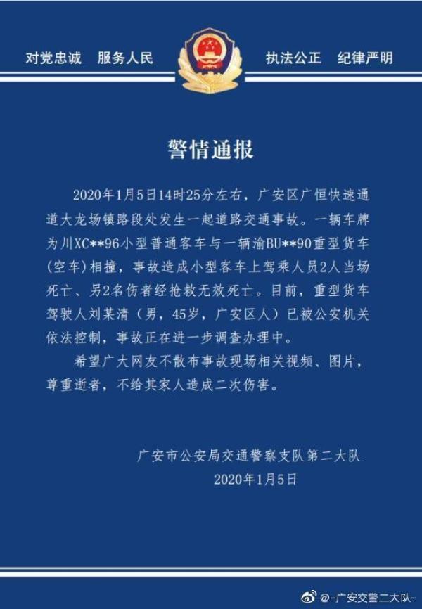 四川广安一货车空车与一小车相撞致4人死亡,货车司机被控制