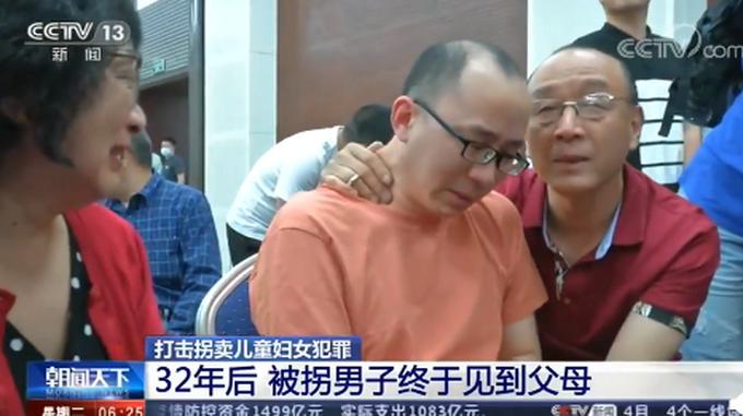 【最新】2岁男童被拐32年后与父母团聚 详情始末曝光令人泪目