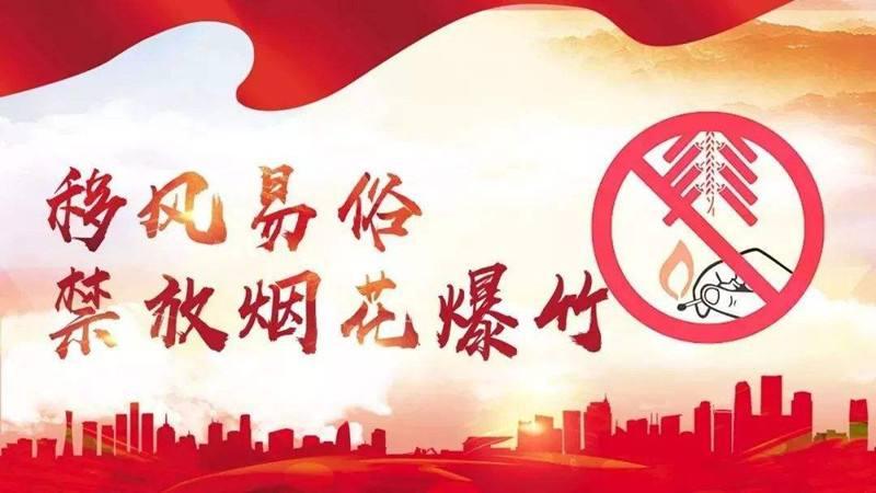 @济南市民 移风易俗!中元节将至,禁放烟花爆竹不能忘