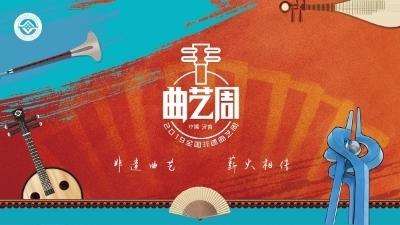 几天后,492位非遗传承人将在泉城奉上曲艺盛宴