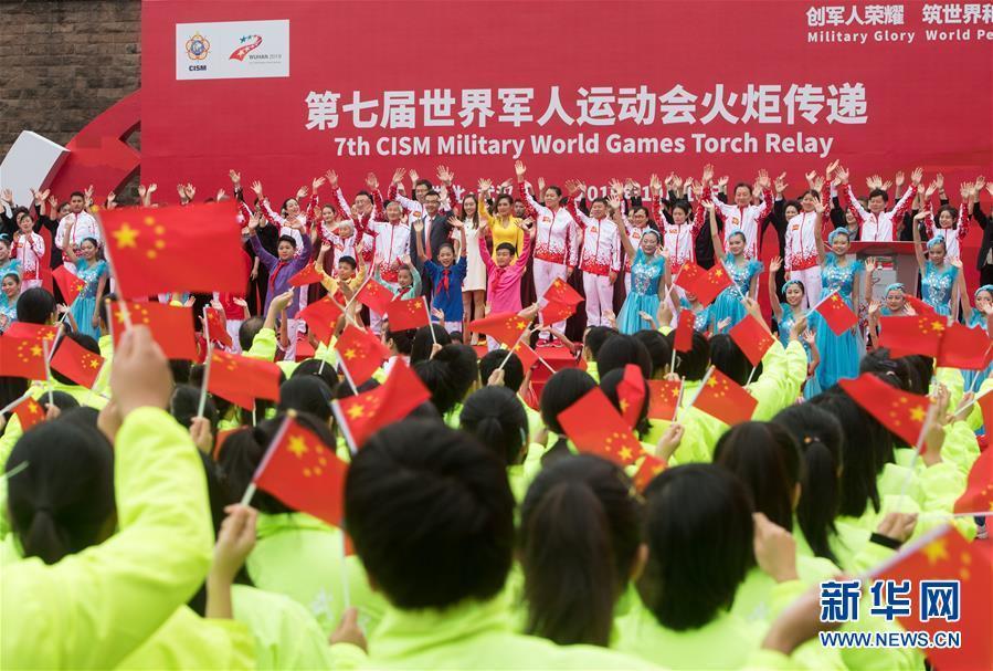 第七届世界军人运动会火炬传递活动在武汉站举行