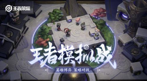 王者荣耀王者模拟战详细玩法介绍  王者模拟战最全攻略