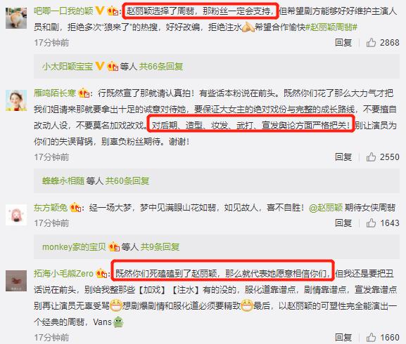 赵丽颖出演电视剧《有翡》女主,男主竟是小10岁王一博