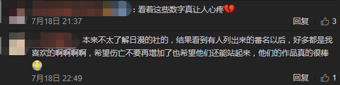 令人揪心!京都动画死亡人数是多少?死者男性12人,女性20人,未查明1人 