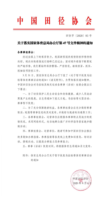中国田协发文:暂不恢复马拉松赛事 恢复时间等总局通知