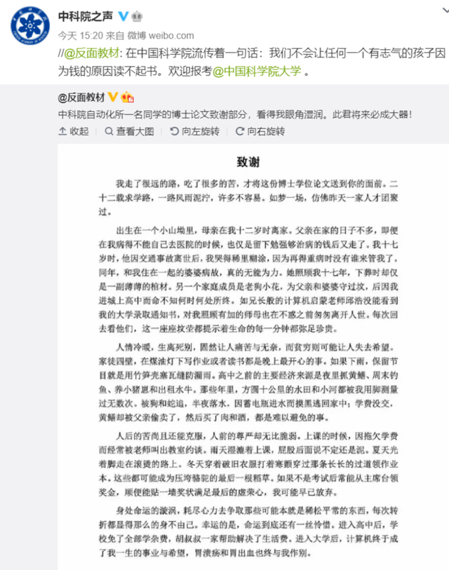 中科院博士论文《致谢》✨走红 媒体:他走出的不只有大山
