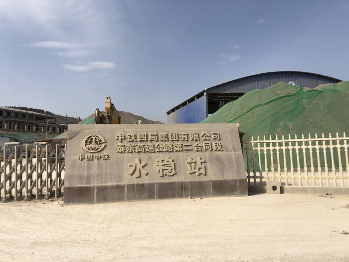啄木鸟在行动:平阴县中铁四局泰东高速公路水稳站大量泥土未覆盖   扬尘漫天