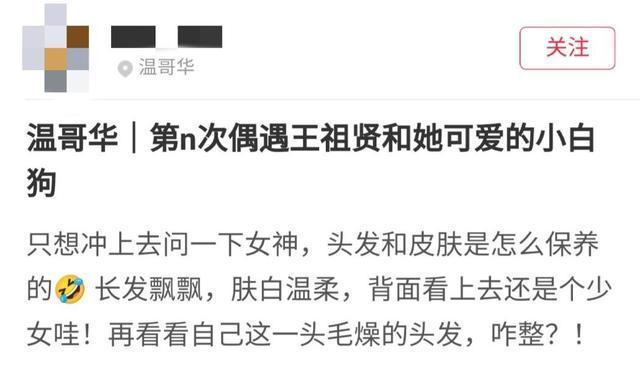 超和气!网友温哥华偶遇54岁王祖贤遛狗,皮肤白皙状态似20岁少女