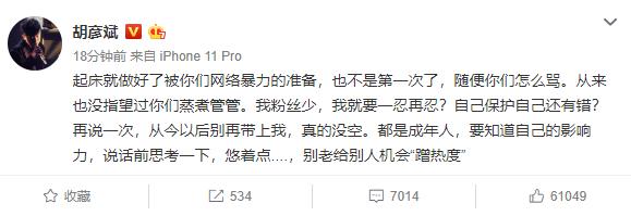 胡彦斌疑怼郑爽:搞不定东北女人是怎么回事?什么情况?终于真相了,原来是这样!