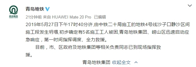 青岛地铁一施工段发生坍塌5人被困 目前找到3人已无生命特征