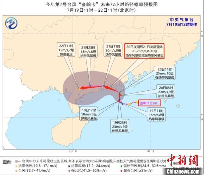 """台风实时路径发布系统:台风查帕卡正面袭击广东 广州受台风""""查帕卡""""影响遇强风雨"""